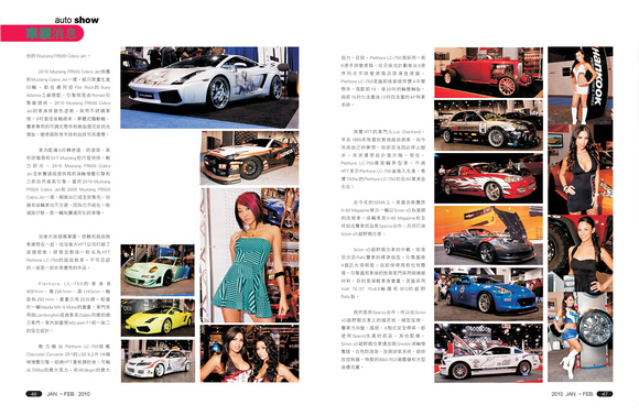 41_Jan/Feb Autoworld bi-monthly magazine coverage of SEMA Show 2009
