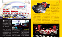 Chineses Autoworld Advertising Inc. Publication Magazine tear sheets